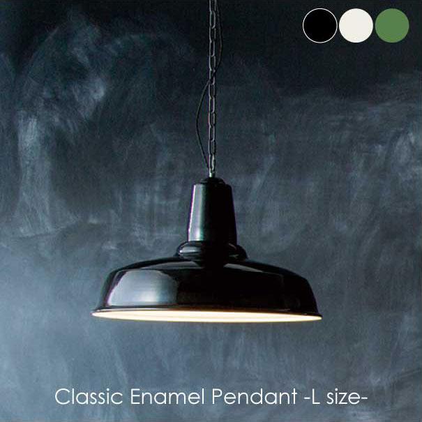 【ポイント最大33倍!16日1:59まで】【送料無料】ARTWORK STUDIO Classic enamel-pendant(L) ペンダントライト 照明 ダイニング 大きい 北欧 レトロ モダン ホーロー LED ブラック グリーン アイボリー AW-0447V