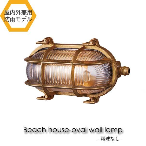 【ポイント最大27倍!7日9:59まで】\キャッシュレス5%還元/【電球なし】ART WORK STUDIO Beach house-oval wall lamp ウォールランプ 玄関 屋外 照明 北欧 LED対応 真鍮 おしゃれ アンティーク BR-5021Z