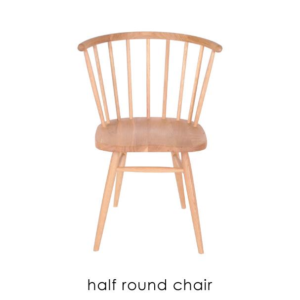 【ポイント最大27倍!7日9:59まで】\キャッシュレス5%還元/ a depeche half round chair ダイニングチェア 椅子 おしゃれ アンティーク モダン 北欧 無垢 木製 ウッド 木 食卓椅子 PNS-OFC