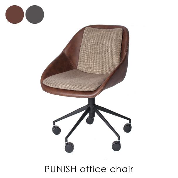 【ポイント最大27倍!7日9:59まで】\キャッシュレス5%還元/ a depeche PUNISH office chair オフィスチェア 椅子 おしゃれ アンティーク モダン 北欧 ブラック ブラウン グレー 会議 キャスター付き 高さ調整 レザー PNS-OFC