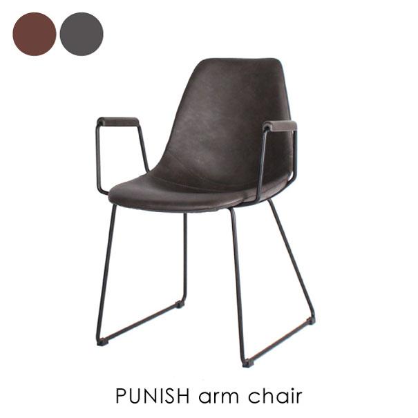 \キャッシュレス5%還元/ a depeche PUNISH arm chair アームチェア アイアン