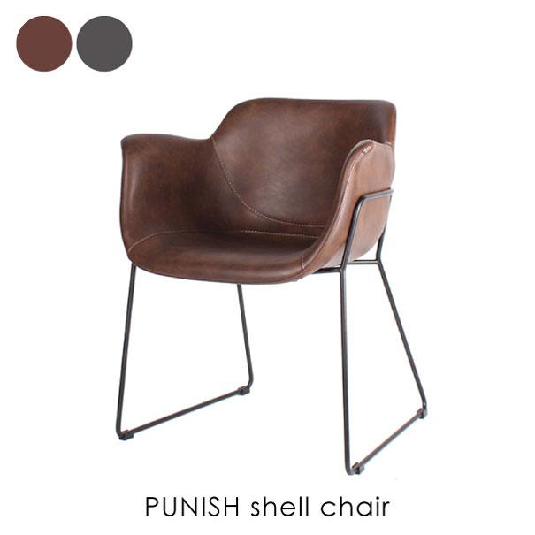 【ポイント最大27倍!7日9:59まで】\キャッシュレス5%還元/ a depeche PUNISH shell chair シェルチェア アイアン 鉄 ブラック ブラウン PNS-SLC