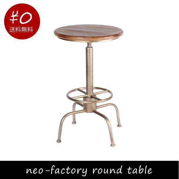 【ポイント最大32倍!9日 1:59まで】【送料無料】a depeche neo-factory round table スチール アイアン 高さ調節 高さ調整 無垢 木製 ウッド NFR-RDT-001
