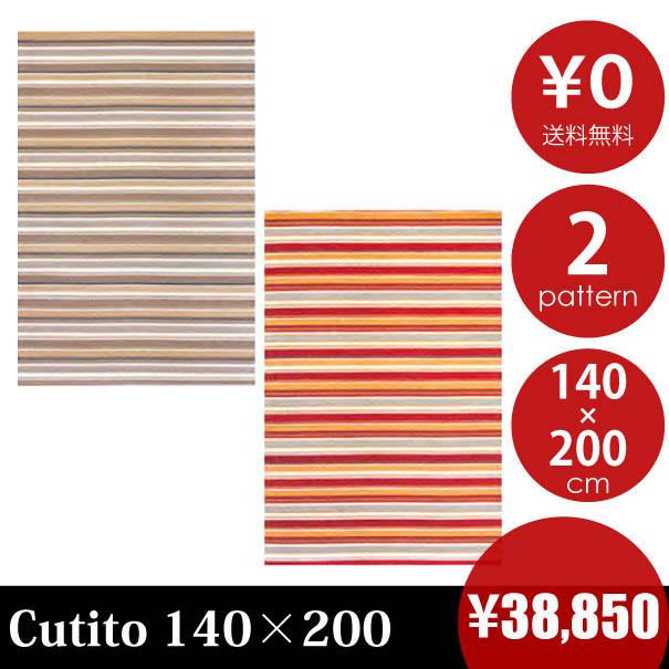 【送料無料】Cucito 140×200cm ラグ マット 絨毯 敷物 かわいい シンプル ボーダー ストライプ グリーン オレンジ リビング 洗える 長方形