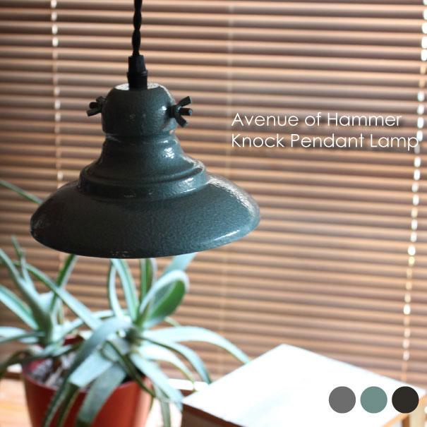 \キャッシュレス5%還元/ ペンダントライト AVENUE of HAMMER KNOCK PEDANT LAMP ビンテージ ハンマートン塗装 インダストリアル 照明 照明器具 LED 60W 4.5畳