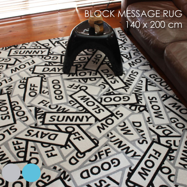 【ポイント最大27倍!7日9:59まで】【送料無料】メルクロス BLOCK MESSAGE RUG 140×200cm ラグ ラグマット 洗える ブロックメッセージラグ カーペット 絨毯 じゅうたん マット ホットカーペット 床暖房 敷物 ネイビー ホワイト ブルー ブラック グレー