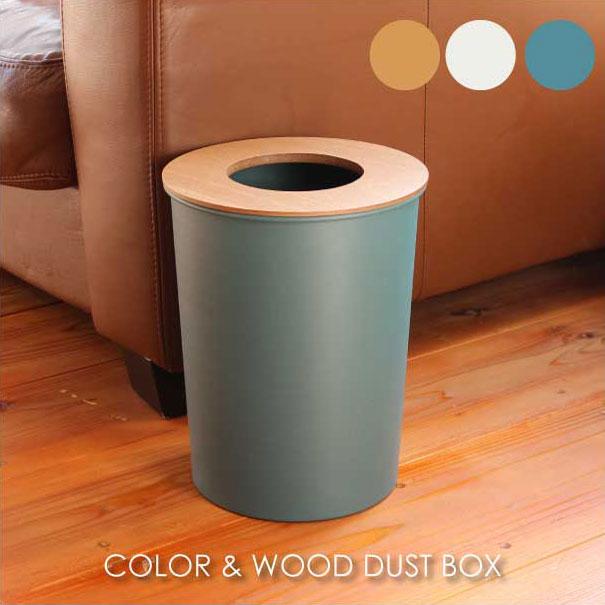 BRID メルクロス COLOR & WOOD DUST BOX アルミ ウッド ダスト ボックス ゴミ箱 くず箱 くず入れ ゴミ入れ カバー 目隠し シンプル かわいい おしゃれ 金属 ホワイト ブルー イエロー グリーン 白 木 ウッド 雑貨 インテリア