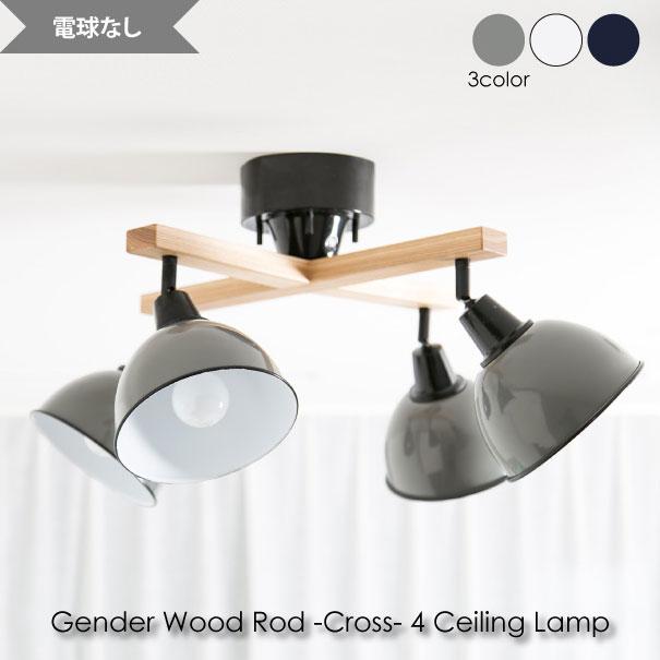 【ポイント最大33倍!16日1:59まで】【電球なし】【送料無料】GENDER WOOD ROD - CROSS 4 CEILING LAMP シーリングライト 照明 照明器具 LED 240W リモコン付 6畳 8畳 グレー ホワイト ネイビー