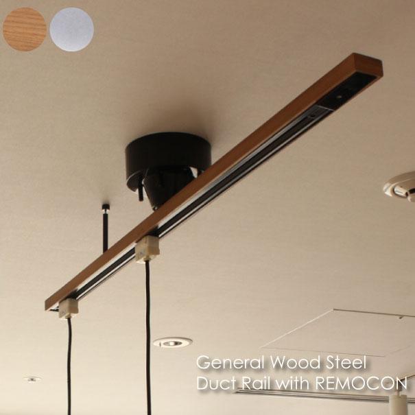【ポイント最大33倍!16日1:59まで】【送料無料】ダクトレール 照明 ライト リモコン 器具 ダクトレール用 GENERAL WOOD STEEL DUCT RAIL WITH REMOCON ライティングレール ライティングバー