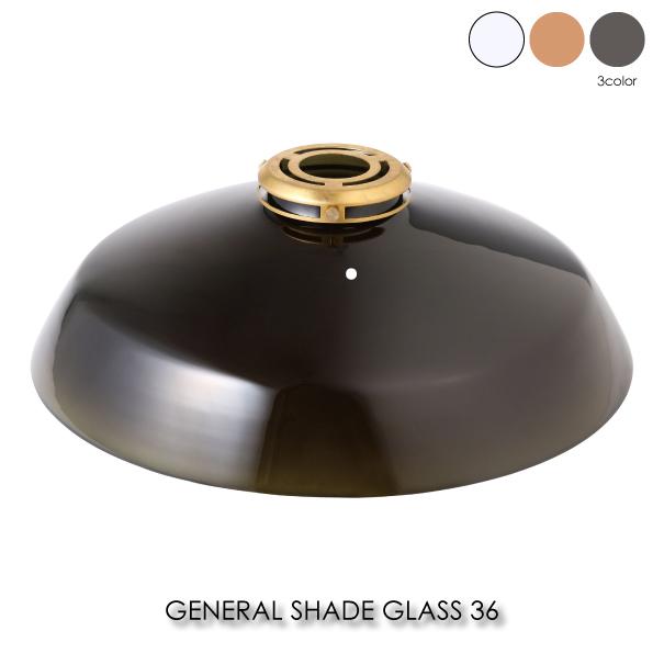 【ポイント最大27倍!7日9:59まで】\キャッシュレス5%還元/ BRID GENERAL SHADE GLASS 36 照明 シェード シェードのみ 照明器具 ガラス ペンダントライト 傘 北欧 おしゃれ アンティーク モダン ホワイト アンバー グリーン 002420