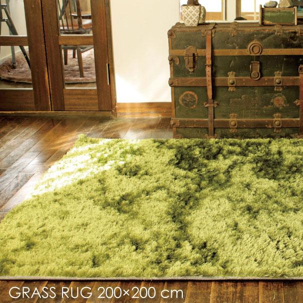 【ポイント最大27倍!7日9:59まで】\キャッシュレス5%還元/ 【送料無料】GRASS RUG 200×200 グラスラグ 芝生 SHAGGY MAT ラグ マット カーペット 絨毯 ホットカーペット 床暖房 緑 グリーン ナチュラル シャギー インテリア おしゃれ 敷物 かわいい