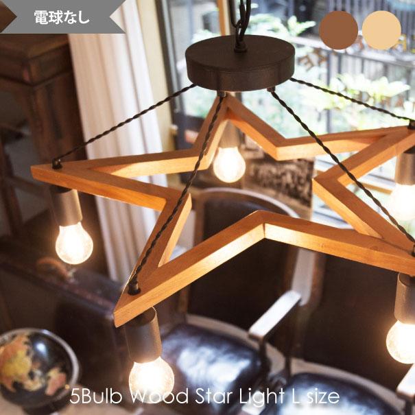 【ポイント最大33倍!16日1:59まで】【送料無料】【電球なし】メルクロス 5BULB WOOD STAR LIGHT L ペンダントライト シーリングライト LED 300W 8畳 10畳