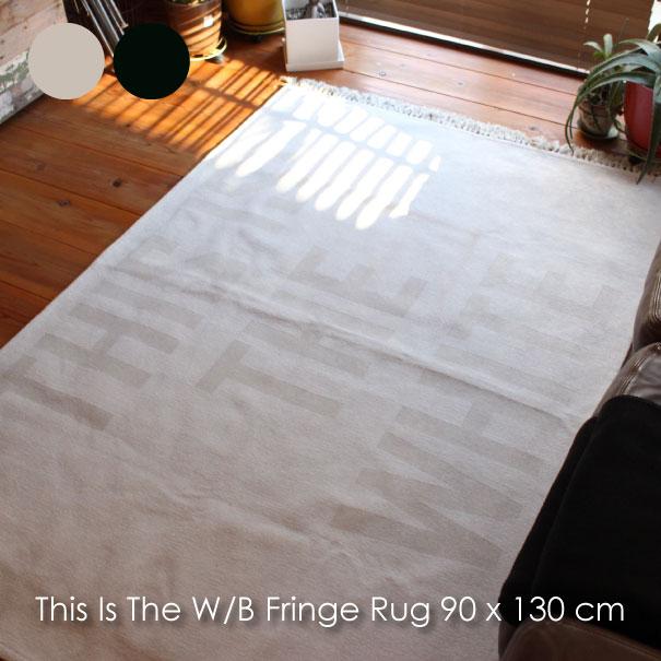 【ポイント最大27倍!7日9:59まで】ラグ カーペット 絨毯 じゅうたん THIS IS THE W/B FRINGE RUG 90×130cm フリンジラグ マット ホットカーペット 床暖房 オシャレ おしゃれ 北欧 敷物 インテリア ブラック 黒 ホワイト 白 アイボリー シンプル 洗える
