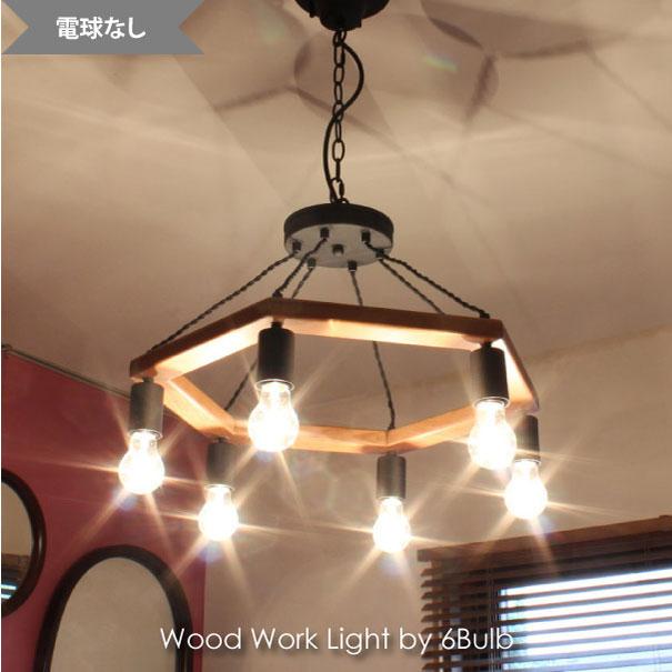 【電球なし】【送料無料】メルクロス BRID WOOD WORK LIGHT by 6 BULB ウッド 木 木製 鉄 アイアン LED 360W 8畳 10畳 照明 照明器具