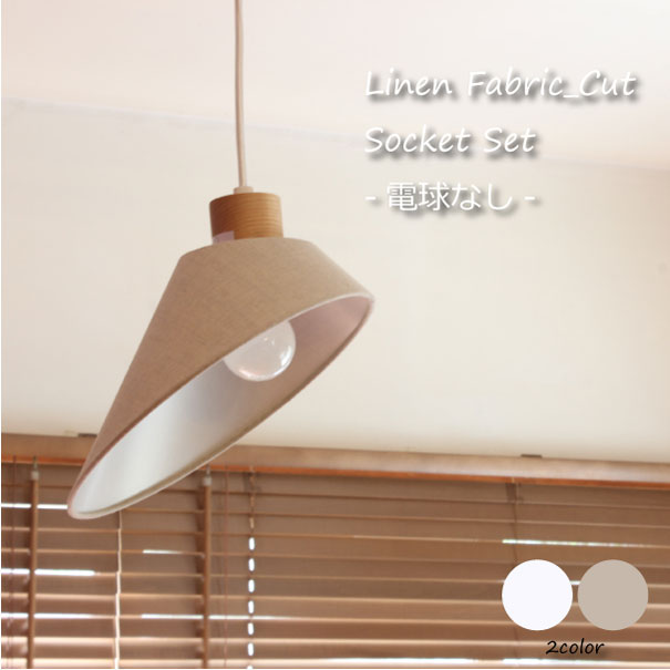 \キャッシュレス5%還元/ 【電球なし】メルクロス BRID Linen Fabric_Cut Socket set ペンダントライト 1灯 照明 照明器具 北欧 LED対応 グレー ホワイト おしゃれ アンティーク モダン 60W 003088