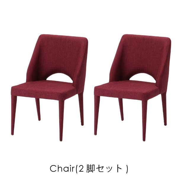 【送料無料】【2脚セット】チェア 椅子 イス 背もたれ マゼンタ 赤紫 ピンク 紫 赤 レッド ワインレッド リビング 居間 寝室 アンティーク 北欧 モダン かわいい カフェ シンプル インテリア ダイニング