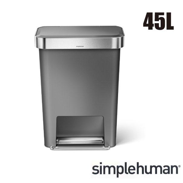 【送料無料】simplehuman シンプルヒューマン レクタンギュラーステップダストボックス ライナーポケット付き 45L プラスチック グレー ゴミ箱 おしゃれ