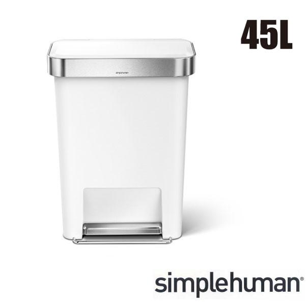 【ポイント最大33倍!16日1:59まで】【送料無料】simplehuman シンプルヒューマン レクタンギュラーステップダストボックス ライナーポケット付き 45L プラスチック ホワイト ゴミ箱 おしゃれ