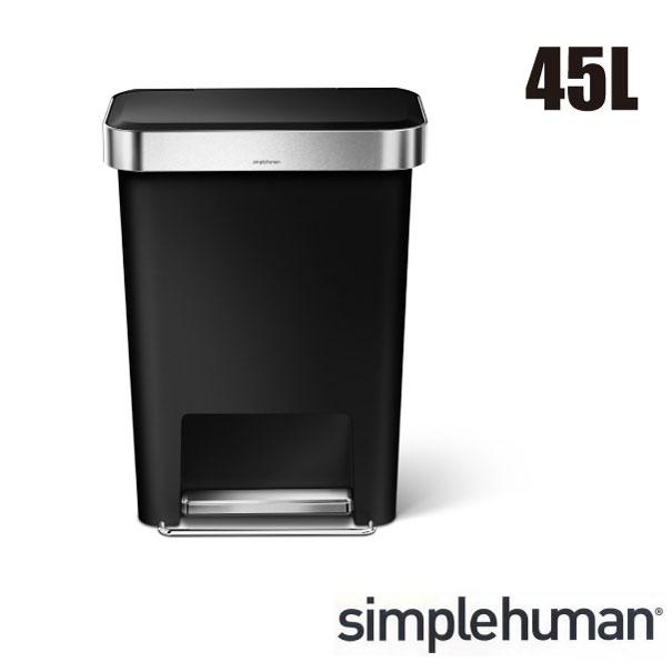 【ポイント最大27倍!7日9:59まで】\キャッシュレス5%還元/ 【送料無料】simplehuman シンプルヒューマン レクタンギュラーステップダストボックス ライナーポケット付き 45L プラスチック ブラック ゴミ箱 おしゃれ