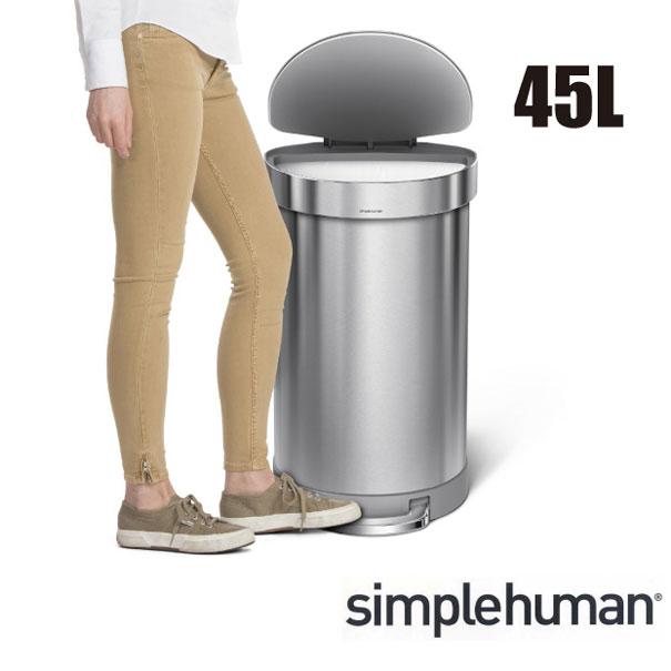 【ポイント最大32倍!9日 1:59まで】【送料無料】simplehuman シンプルヒューマン セミラウンドステップダストボックス 45L シルバー ステンレス ゴミ箱 おしゃれ