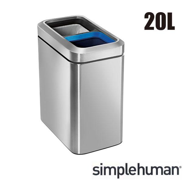 【ポイント最大33倍!16日1:59まで】【送料無料】simplehuman シンプルヒューマン スリムオープントップダストボックス 分別タイプ 20L シルバー ステンレス ゴミ箱 おしゃれ