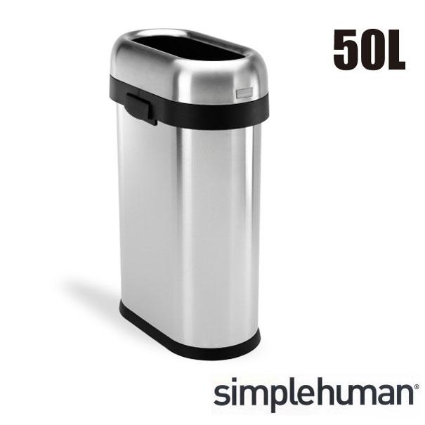 【送料無料】simplehuman シンプルヒューマン スリムオープントップダストボックス 50L シルバー ステンレス ゴミ箱 おしゃれ