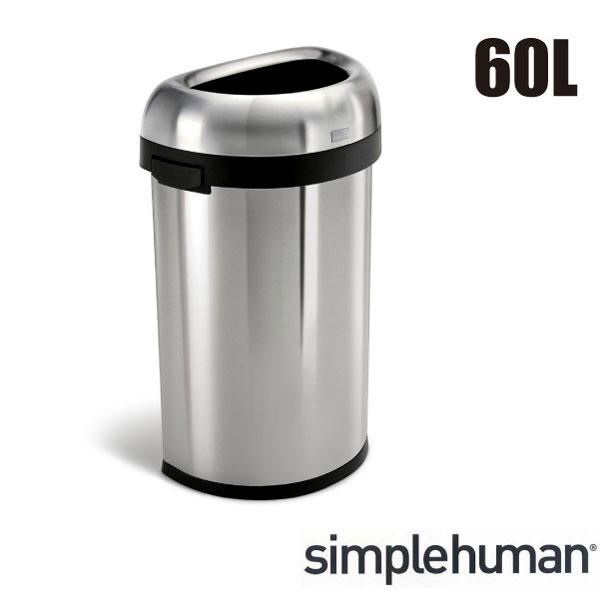 【ポイント最大33倍!16日1:59まで】【送料無料】simplehuman シンプルヒューマン セミラウンドオープントップダストボックス 60L シルバー ステンレス ゴミ箱 おしゃれ