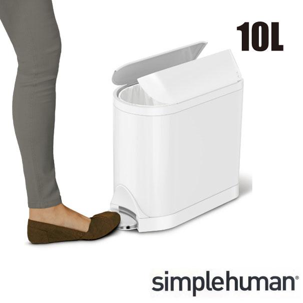 【ポイント最大33倍!16日1:59まで】simplehuman シンプルヒューマン バタフライステップダストボックス 10L ホワイト ステンレス ゴミ箱 おしゃれ 両開き