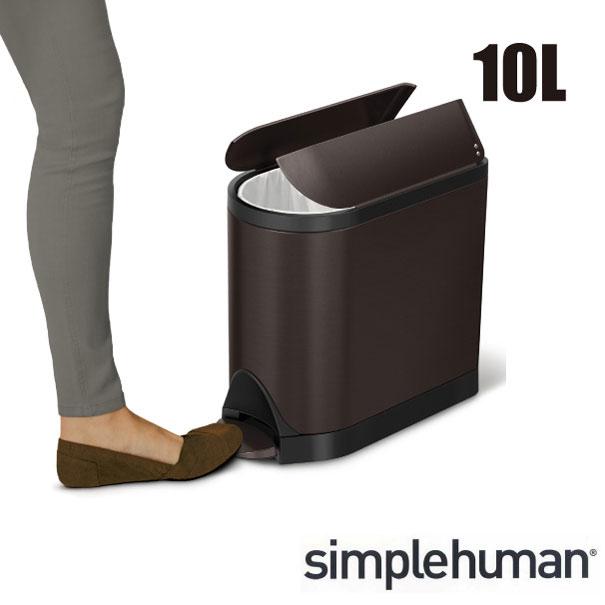 \ポイント最大10倍!26日1:59まで/simplehuman シンプルヒューマン バタフライステップダストボックス 10L ダークブラウン ステンレス ゴミ箱 おしゃれ 両開き