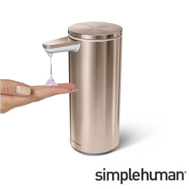 simplehuman シンプルヒューマン センサーポンプソープディスペンサー 266ml ローズゴールド ステンレス おしゃれ 自動 防水