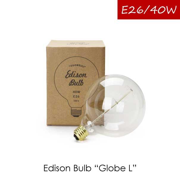 """エジソン電球 Edison Bulb 40W """"Globe(L)"""" エジソンバルブ""""グローブ"""" エジソン球 電球  雑貨 おしゃれ インテリア レトロ アンティーク 白熱電球 E26 照明 カーボン電球 ライト ランプ クリア"""