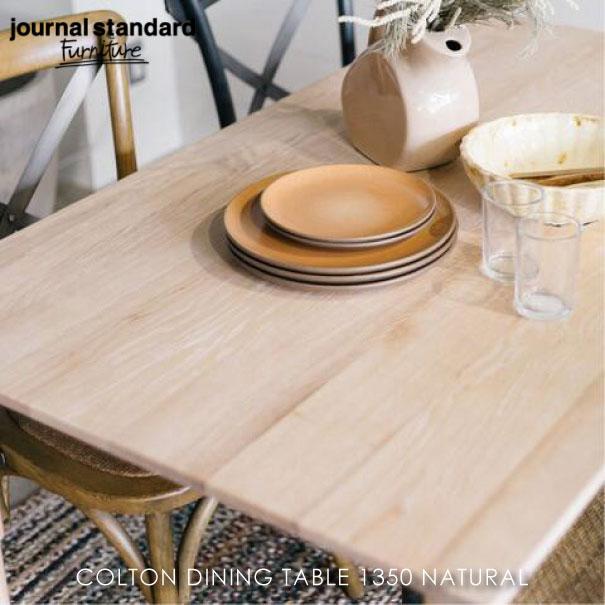\ポイント最大10倍!26日1:59まで/journal standard Furniture COLTON DINING TABLE M NT コルトンダイニングテーブル 135 4人掛け 家具 おしゃれ 天然木 無垢 アッシュ 北欧 西海岸 アンティーク