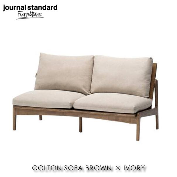 \ポイント最大10倍!26日1:59まで/journal standard Furniture COLTON SOFA IV×BR コルトンソファ アイボリー ブラウン 2人掛け 家具 おしゃれ 天然木 無垢 アッシュ 北欧 西海岸 アンティーク