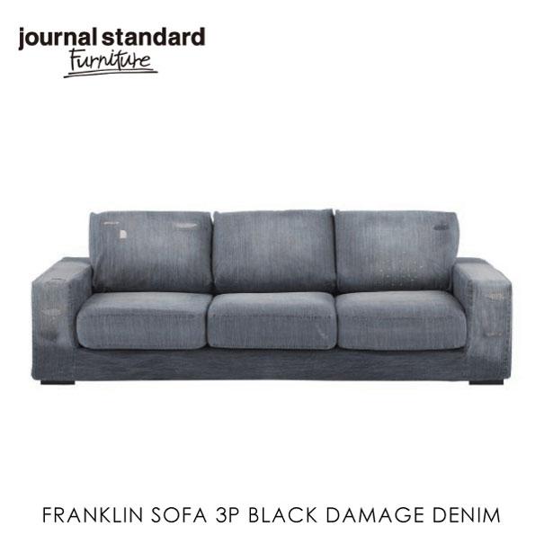 \キャッシュレス5%還元/ journal standard Furniture FRANKLIN SOFA 3P 黒 DAMAGE DENIM フランクリンソファダメージデニム ブラック デニムソファ 家具 3人掛け ソファ おしゃれ インダストリアル アンティーク ヴィンテージ 男前