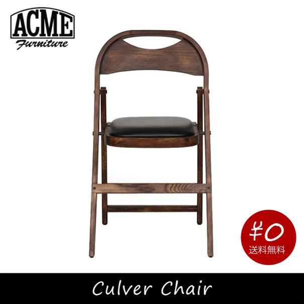 【ポイント最大32倍!9日 1:59まで】【送料無料】ACME FURNITURE アクメファニチャー CULVER CHAIR カルバー チェア 折りたたみ フォールディングチェア 椅子 いす イス 無垢 ウッド 木製 ブラック アメリカン