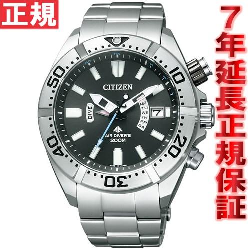 シチズン プロマスター ダイバー エコドライブ電波時計 ダイバーズウォッチ マリン 腕時計 メンズ CITIZEN PROMASTER MARINE PMD56-3081