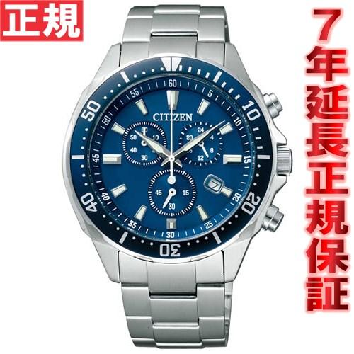 シチズン オルタナ エコドライブ 腕時計 ダイバーデザイン クロノグラフ メンズ CITIZEN ALTERNA VO10-6772F】