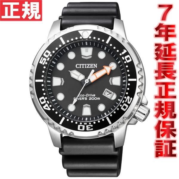 シチズン プロマスター CITIZEN PROMASTER エコドライブ ソーラー 腕時計 メンズ スタンダードダイバー ダイバーズウォッチ BN0156-05E