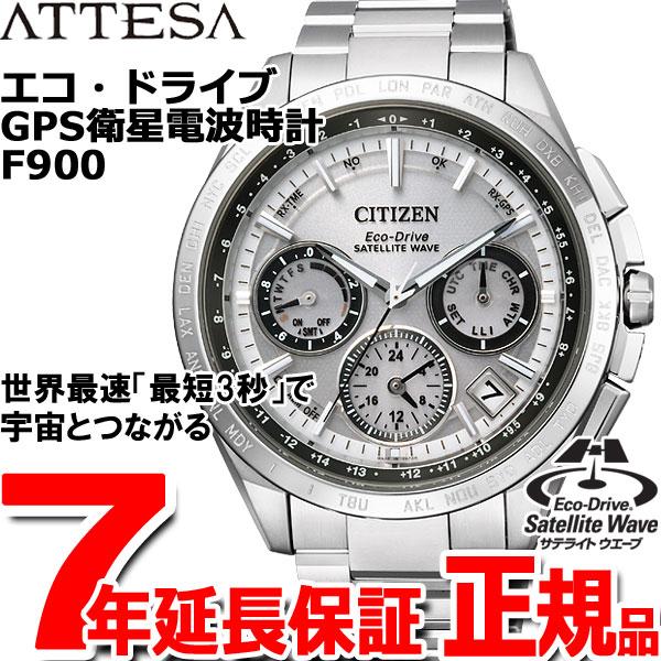 シチズン アテッサ エコドライブ GPS衛星電波時計 F900 サテライト ウエーブ CC9010-66AC ITIZEN ATTESA 腕時計 メンズ ダブルダイレクトフライト