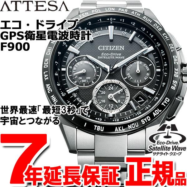 シチズン アテッサ 五郎丸歩 広告 着用モデル エコドライブ GPS衛星電波時計 F900 サテライトウエーブ CC9015-54E CITIZEN ATTESA 腕時計 メンズ ダブルダイレクトフライト