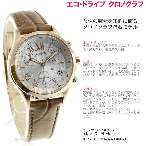Citizen cloth-xC CITIZEN eco-drive solar watch women's chronograph Kitagawa Keiko FB1402-05 A