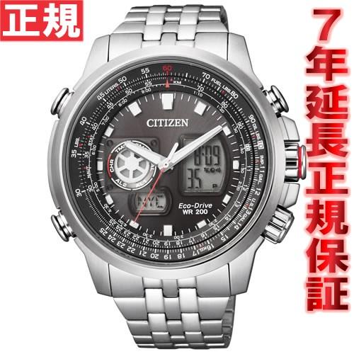 シチズン プロマスター CITIZEN PROMASTER エコドライブ ソーラー 腕時計 メンズ グローバルスカイ アナデジ JZ1061-57E