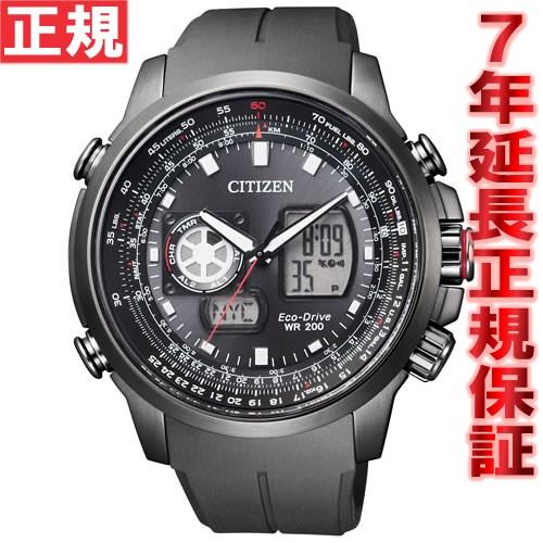 シチズン プロマスター CITIZEN PROMASTER エコドライブ ソーラー 腕時計 メンズ グローバルスカイ アナデジ JZ1066-02E