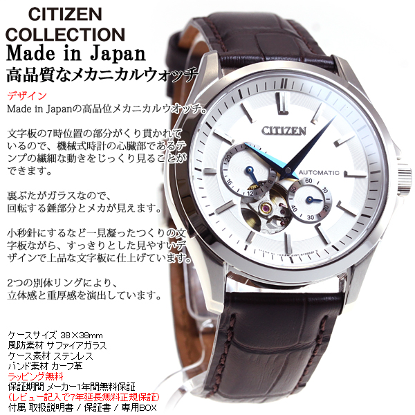 Citizen CITIZEN collection watches mens mechanical automatic winding NP 1010-01a