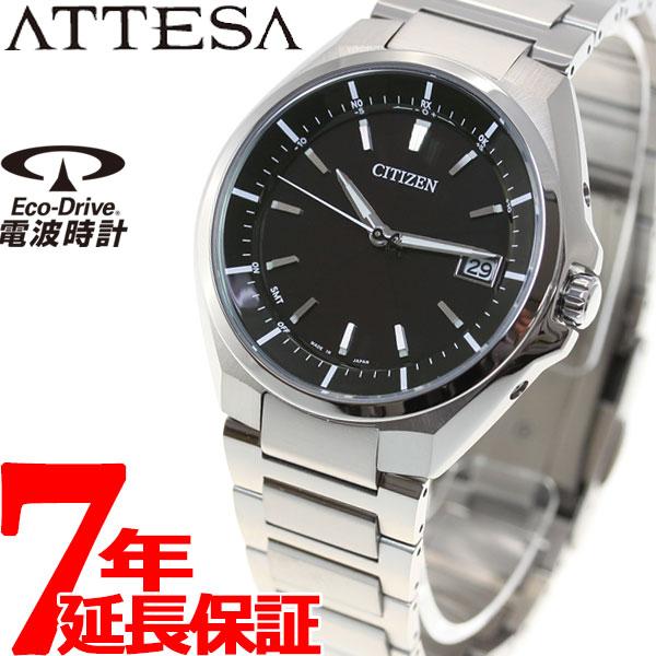 シチズン アテッサ CITIZEN ATTESA エコドライブ ソーラー 電波時計 腕時計 メンズ CB3010-57E