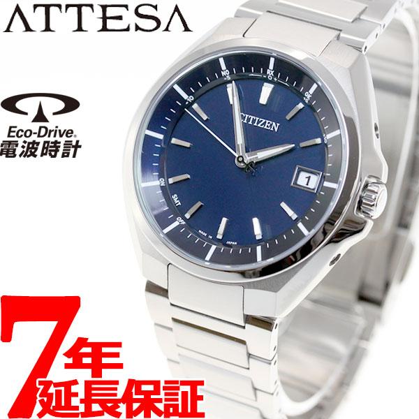 シチズン アテッサ CITIZEN ATTESA エコドライブ ソーラー 電波時計 腕時計 メンズ CB3010-57L