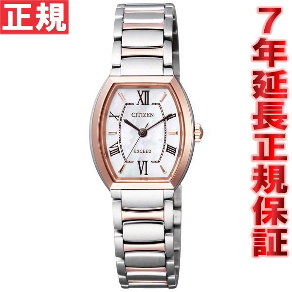 シチズン エクシード CITIZEN EXCEED エコドライブ ソーラー 腕時計 レディース チタニウムコレクション EX2084-50A