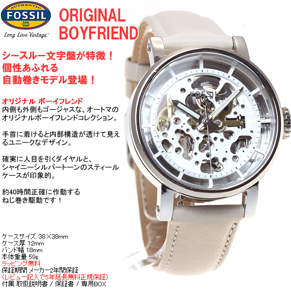 FOSSIL fossil watches ladies self-winding automatic ORIGINAL BOYFRIEND boyfriend original ME3069