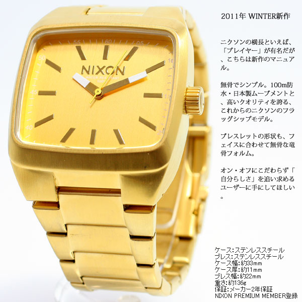 Nixon NIXON manual MANUAL watch Mens Gold NA244502-00
