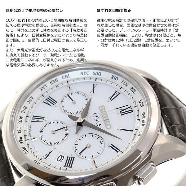 セイコードルチェSEIKODOLCE電波ソーラー電波時計腕時計メンズペアウォッチフライトエキスパートクロノグラフSADA039